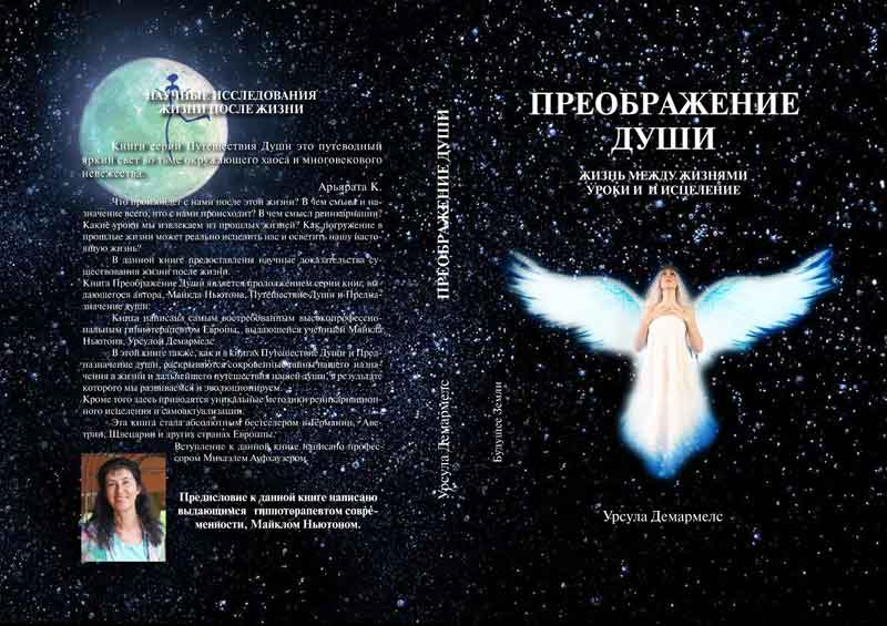 Book Cover Ursula Demarmels Russian Book: Урсула Демармелс ПРЕОБРАЖЕНИЕ ДУШИ (c) Buduschee Zemli, LTD, Karen Saakyan, Moscov, Russia